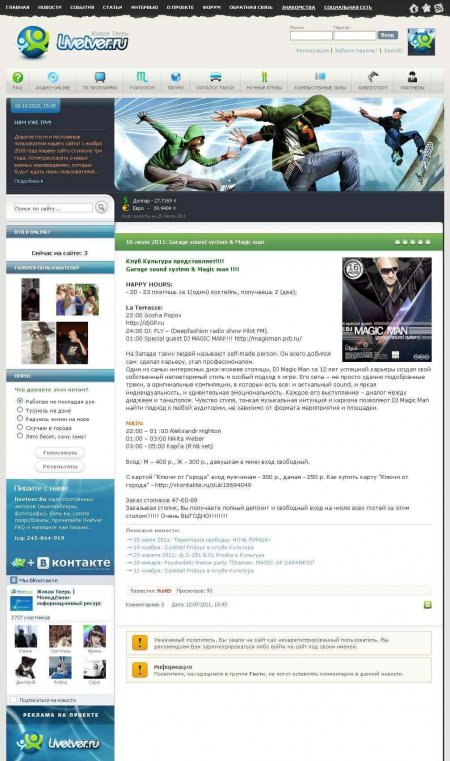 Шаблон Livetver для DataLife Engine 9.2 (студия CentroArts)
